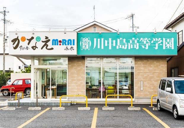 かなえMiRAI