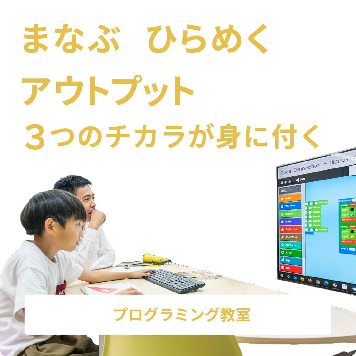 プログラミングスクール まなぶひらめくアウトプット3つのチカラが身に付く