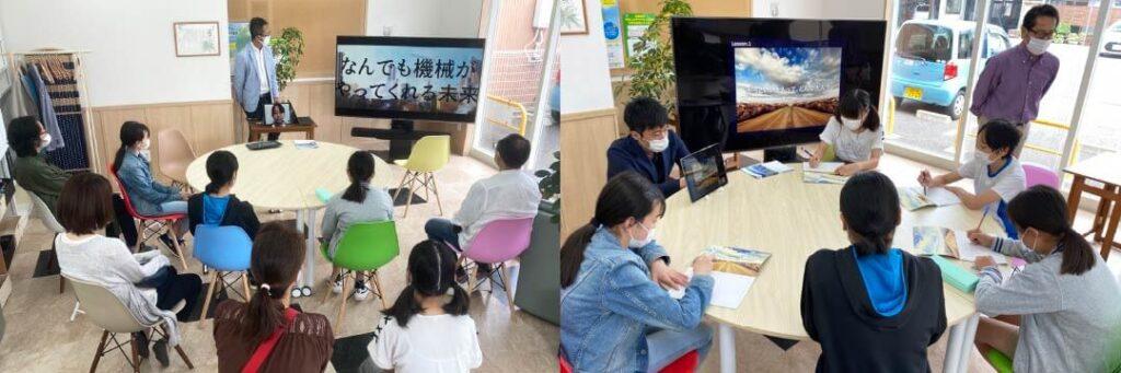 未来創り教室の様子