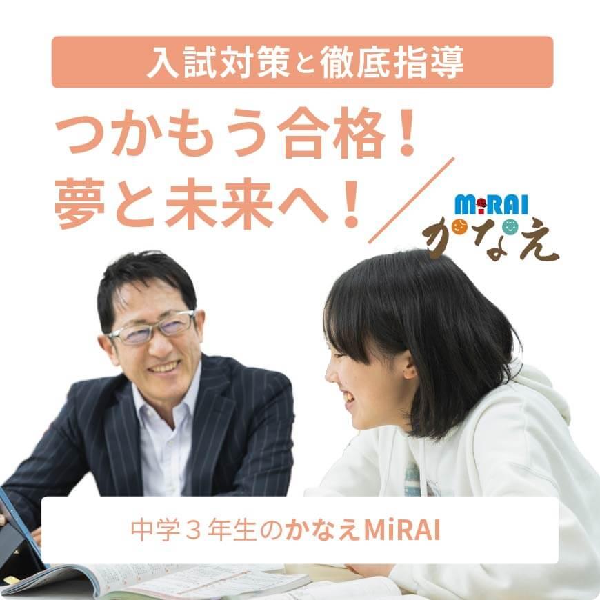 中学生のかなえMiRAI 夢と目標をかなえる入試対策とプロ指導でつかもう合格!!夢と未来へ!!